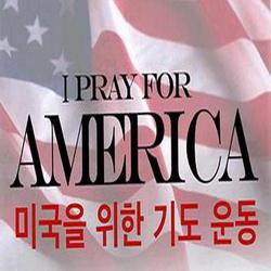 I Pray for America
