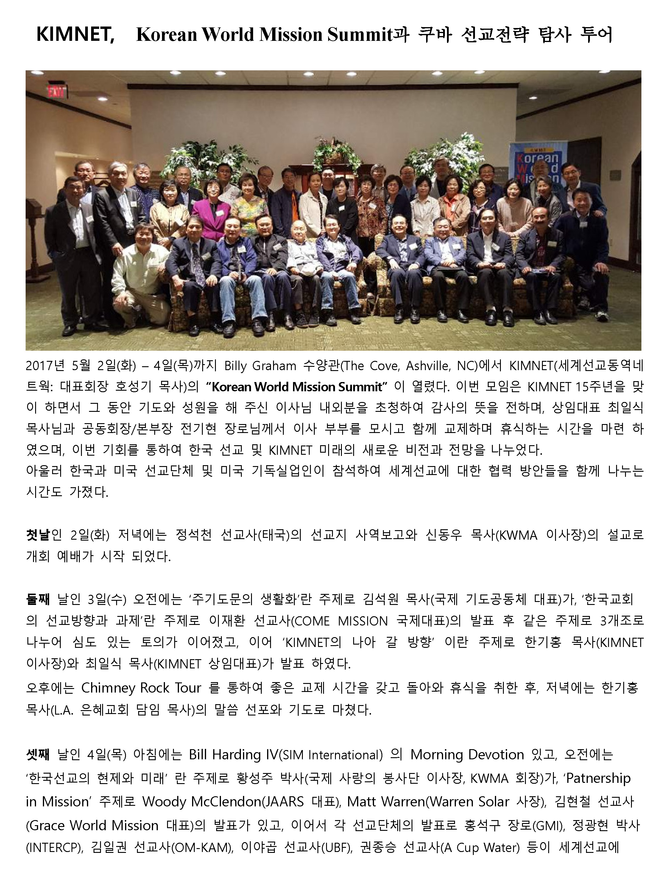 Korean World Mission Summit 결과_Page_1.jpg
