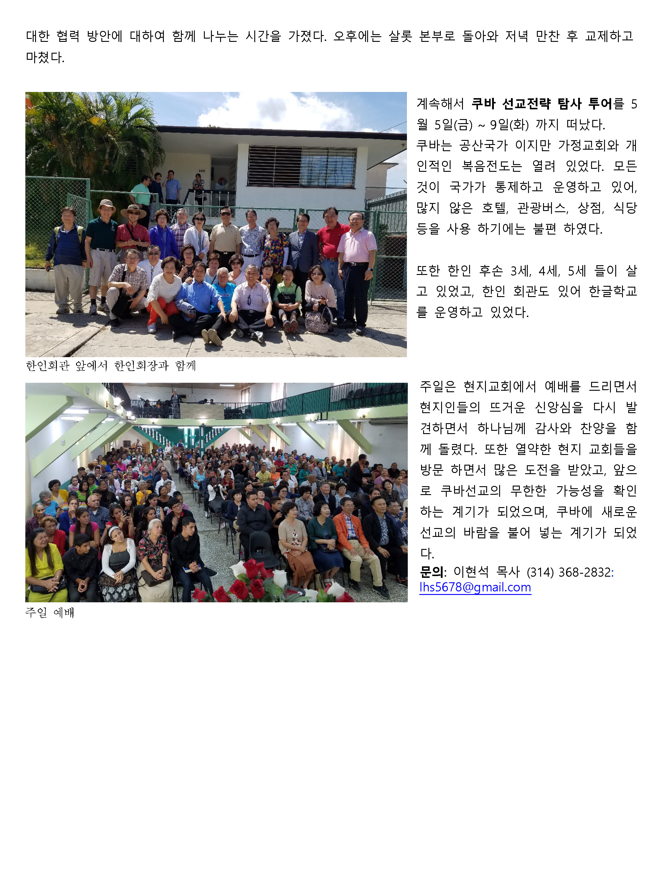 Korean World Mission Summit 결과_Page_2.jpg